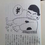takafuji01