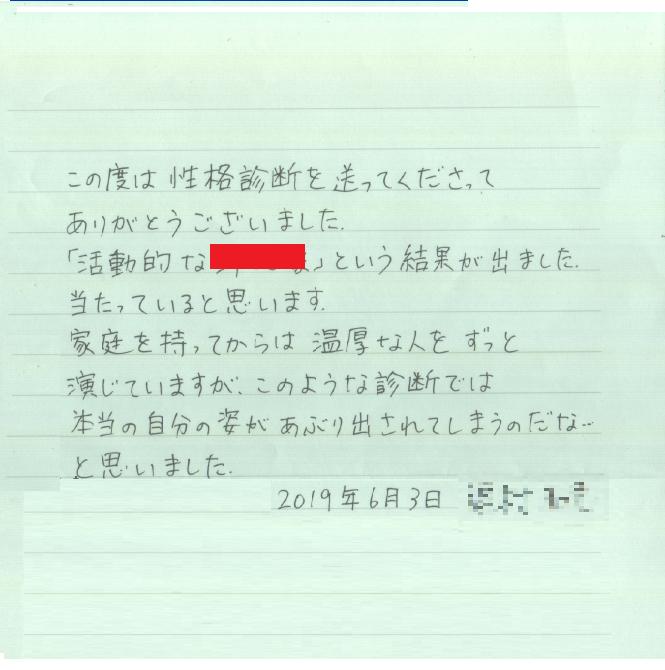 人生相談手紙01