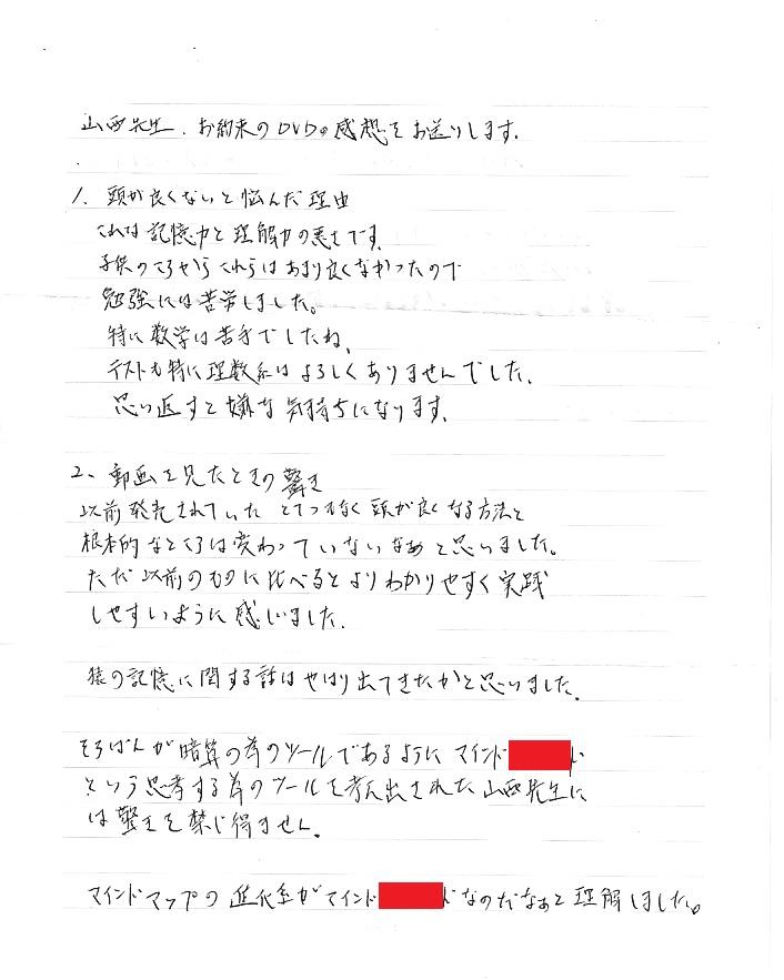 ご感想01