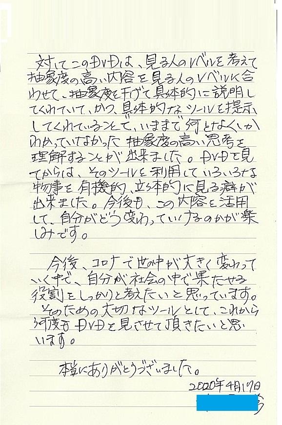 ご感想_0002井澤