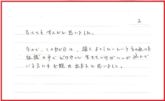 ご感想_0004yd02